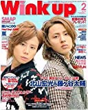 Wink up (ウィンク アップ) 2011年 02月号 [雑誌]