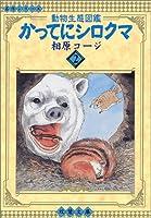 かってにシロクマ―動物生態図鑑 (2) (双葉文庫―名作シリーズ)