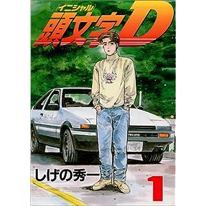 頭文字D(1) (ヤンマガKCスペシャル)