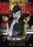 デス・トラップ-死神の法則- [DVD]