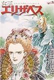 女王エリザベス (フェアベルコミックス)