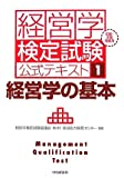 経営学の基本—初級・中級受験用 (経営学検定試験公式テキスト)