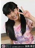 2014 AKB48グループ夏公式パンフ 特典生写真 矢吹奈子