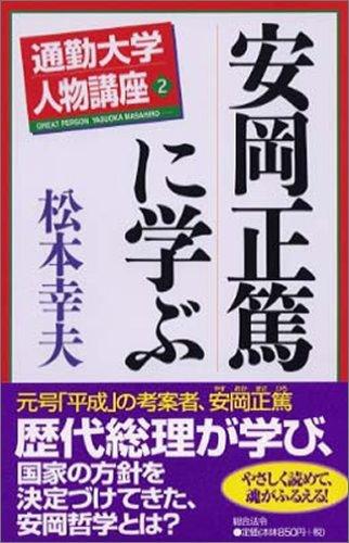 通勤大学人物講座〈2〉安岡正篤に学ぶ (通勤大学文庫)
