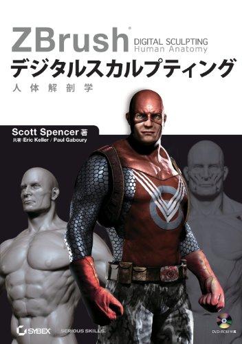 ZBrush デジタルスカルプティング 人体解剖学 (DVD付) - ZBrush Digital Sculpting Human Anatomy -