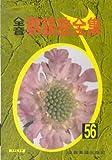 全音 歌謡曲全集(56)