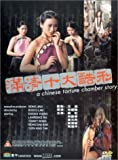 echange, troc Chinese Torture Chamber Story (Man qing shi da ku xing) [Import USA Zone 1]