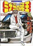 ミナミの帝王 26 (ニチブンコミックス)