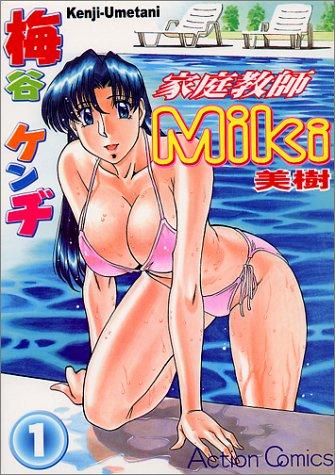 家庭教師Miki 1 (アクションコミックス)