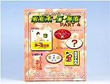 昭和ホーロー賛歌 パート4 ミニチュア ホーロー看板 箱玩 アオシマ(ノーマル4種セット)