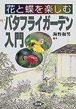 花と蝶を楽しむバタフライガーデン入門