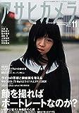 アサヒカメラ 2014年 11月号 [雑誌]
