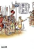 カルタゴ興亡史-ある国家の一生 (中公文庫BIBLIO)