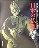 日本の仏像100選—いま、魅力の仏像と出会う