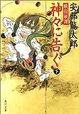 戦国秘譚 神々に告ぐ〈下〉 (角川文庫)