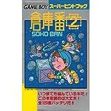 倉庫番2 (GAME BOYスーパーヒントブック)