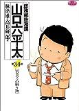 総務部総務課山口六平太 (第34話) (ビッグコミックス)