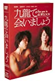 九龍で会いましょう — スペシャル・コレクターズ・エディション [DVD]