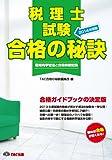 合格の秘訣 税理士試験 2014年度 (戦略的学習法と合格体験記集)