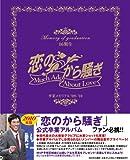 恋のから騒ぎ 卒業メモリアル'09-'10 16期生【web限定付録あり】