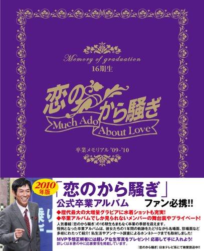 恋のから騒ぎ 卒業メモリアル'09-10 16期生【通常版】