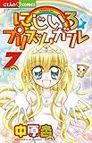 にじいろ☆プリズムガール 7 (ちゃおフラワーコミックス)