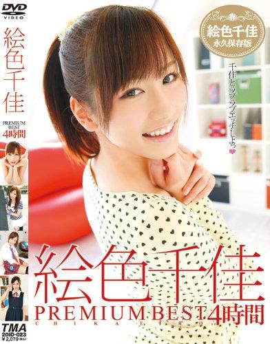 絵色千佳 PREMIUM BEST 4時間 [DVD]