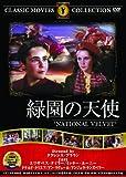 緑園の天使 [DVD]