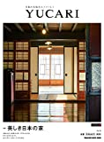 サムネイル:篠原一男の「海の階段」、坂本一成の「祖師谷の家」の現在の様子や施主のエピソードなども紹介している書籍『YUCARI vol.19 美しき日本の家』
