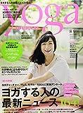 ヨガジャーナル vol.36―日本版 ヨガする人の最新ニュース164! (saita mook)