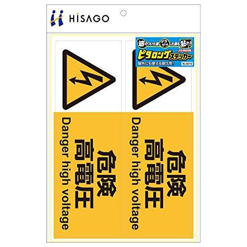 ヒサゴ ピタロングステッカー 危険高電圧 A4 ヨコ2面 KLS019