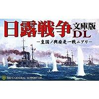 日露戦争 文庫版DL [ダウンロード]