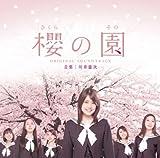 映画「櫻の園」オリジナル・サウンドトラック