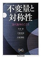 不変量と対称性: 現代数学のこころ (ちくま学芸文庫)