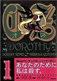 OZ—DOROTHY (1) (Seed!comics)