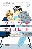 ウソツキチョコレート 分冊版(8) (別冊フレンドコミックス)