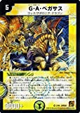 デュエルマスターズ 【 G・Aペガサス[ベリーレア] 】 DMC61-002BR 《コロコロドリームパック4》