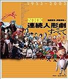 NHK連続人形劇のすべて