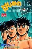 はじめの一歩 85 (85) (少年マガジンコミックス)