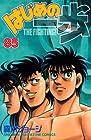 はじめの一歩 第85巻 2008年09月17日発売