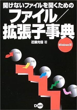 開けないファイルを開くためのファイル/拡張子事典―Windows版