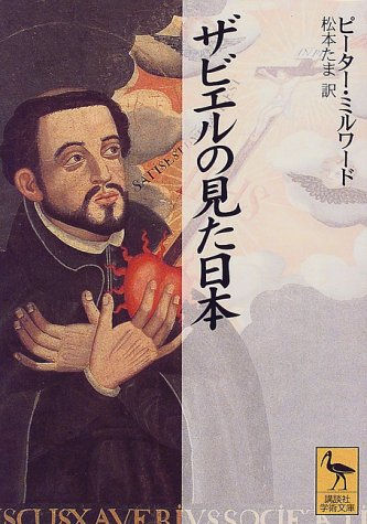 ザビエルの見た日本 (講談社学術文庫)