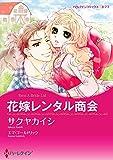 花嫁レンタル商会 ハーレクインコミックス