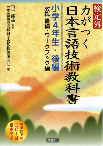 検定外・力がつく日本言語技術教科書 小学4年生・後編(教科書編・ワークブック編)