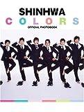 【Book】  SHINHWAオフィシャル写真集「SHINHWA COLORS」 /