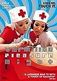 echange, troc Vermillion Pleasure Night 3: Creme De La Creme [Import USA Zone 1]