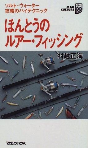ほんとうのルアー・フィッシング―ソルト・ウォーター攻略のハイテクニック (マグ・カルチャー (29))