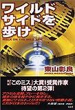 ワイルド・サイドを歩け ~『このミス』大賞・シリーズ