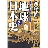 地球日本史〈2〉鎖国は本当にあったのか (扶桑社文庫)