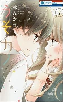 [林みかせ] うそカノ 第02巻 ※別スキャン